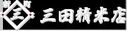 三田精米店